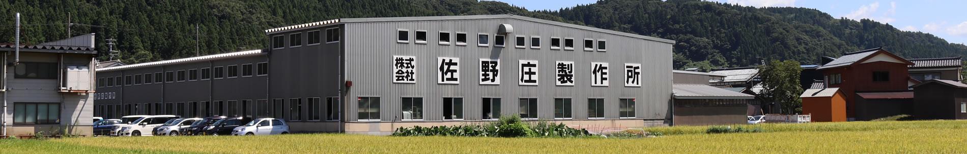 株式会社佐野庄製作所