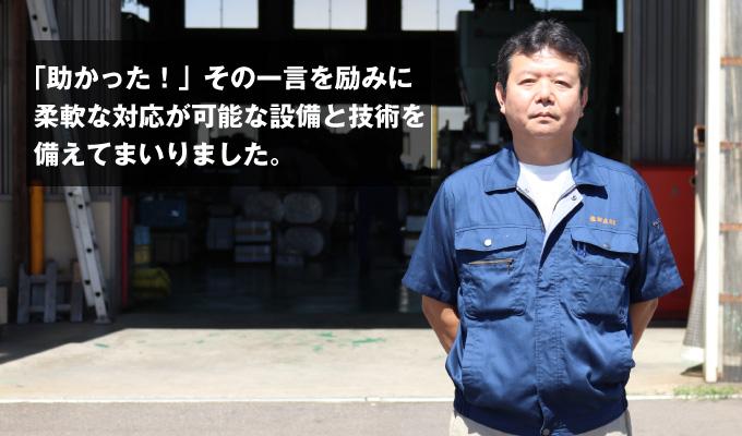 佐野庄製作所